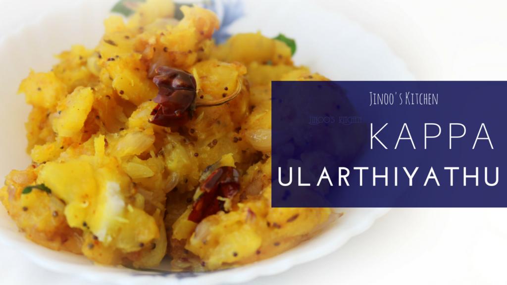 KAPPA ULARTHIYATHU -Kerala Style