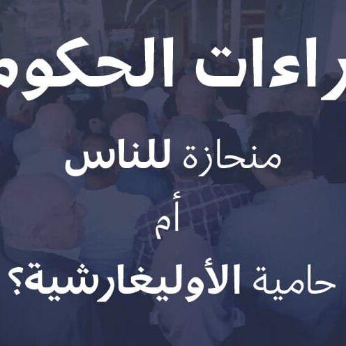 إجراءات الحكومة لبنان
