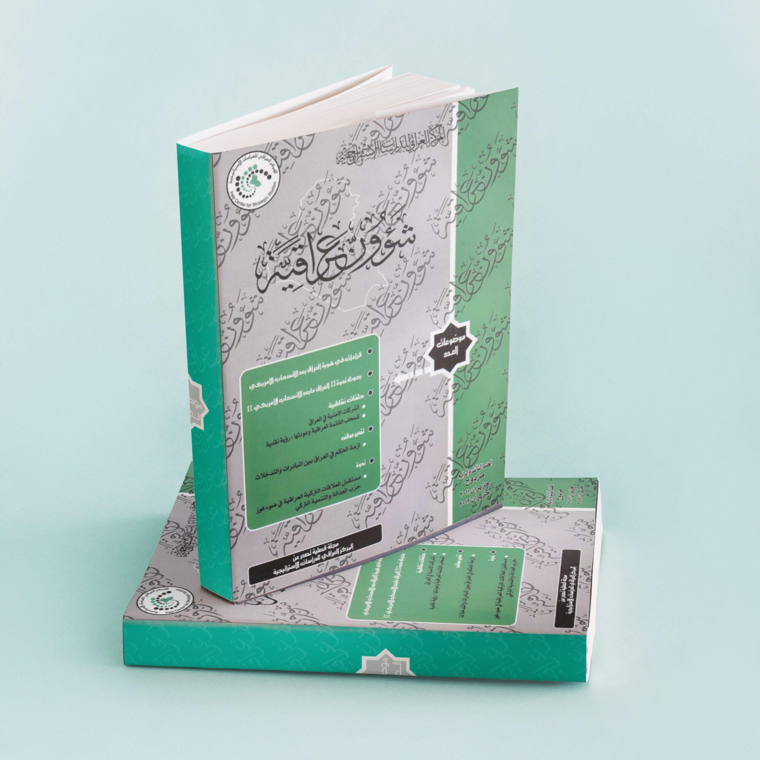 مجلة شؤون عراقية - العدد الثالث والرابع - قراءات في هوية العراق
