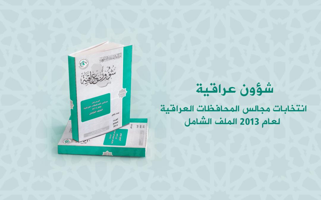 مجلة شؤون عراقية – العدد السابع – انتخابات مجالس المحافظات العراقية 2013