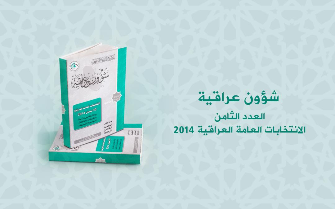 مجلة شؤون عراقية – العدد الثامن – الانتخابات العامة العراقية 2014