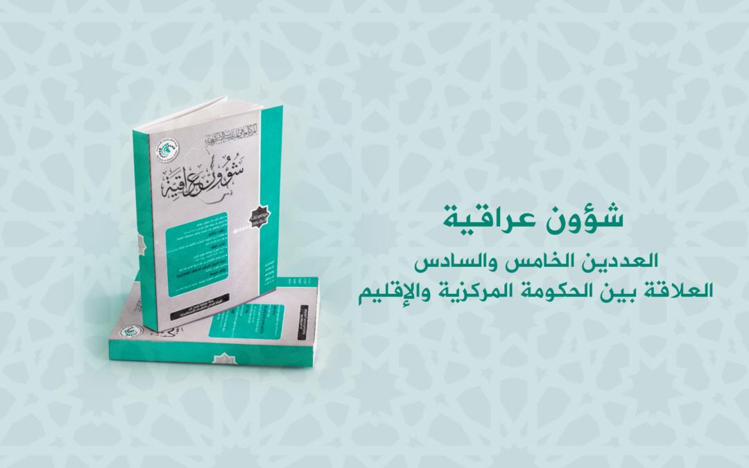 مجلة شؤون عراقية – العدد الخامس والسادس – العلاقة بين الحكومة المركزية والإقليم