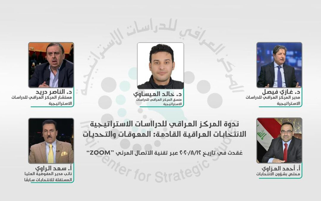 """ندوة الانتخابات النيابية العراقية المبكرة القادمة """"معوقات وتحديات"""""""