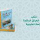كتاب: نخب العراق الحاكمة دراسة تحليلية