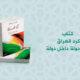كتاب : كرد العراق  بناء دولة داخل دولة