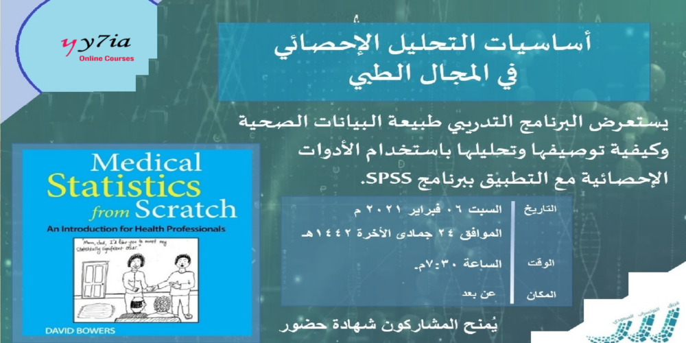 Introduction to Medical Statistics_01