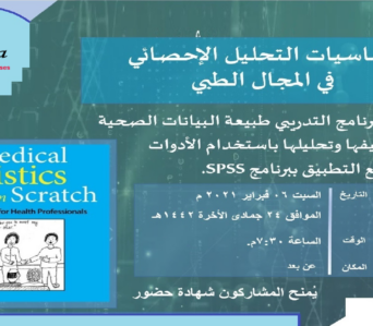 Introduction to Medical Statistics using SPSS