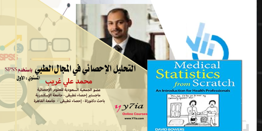 Statistical Analysis In The Medical Field – First level