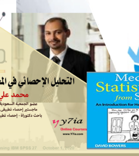Statistical Analysis In The Medical Field  using SPSS – First level