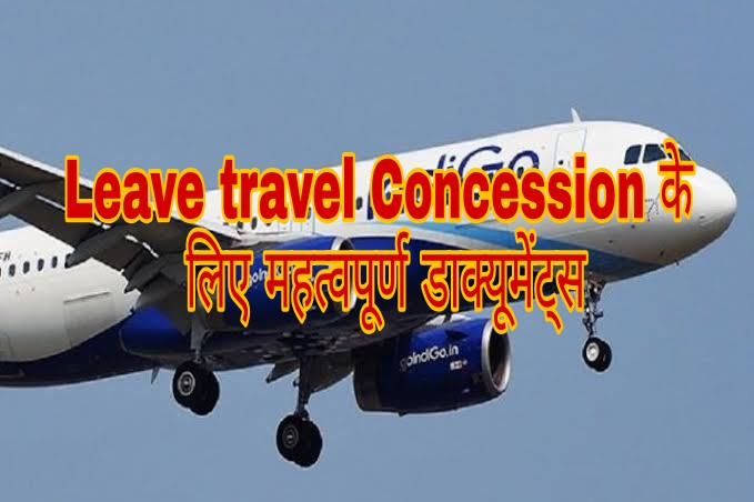 Leave travel concession LTC for defence person