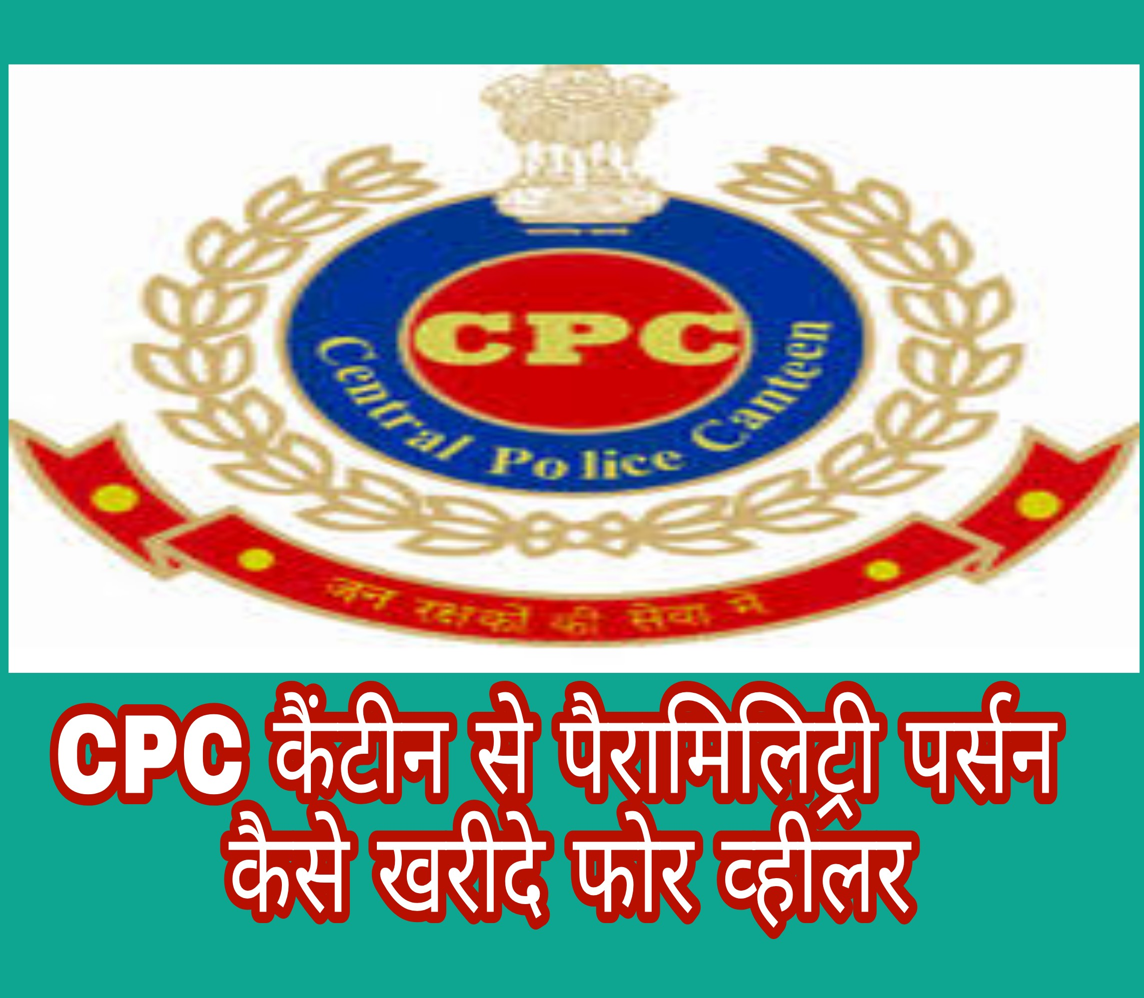 CPC Canteen car buying procedure