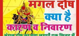 Mangal dosha nivaran mantra