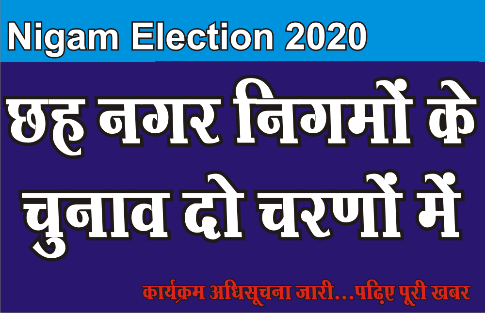 Nigam Election