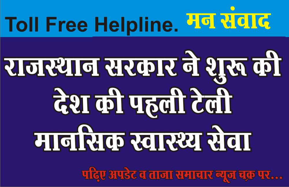 Toll Free Helpline
