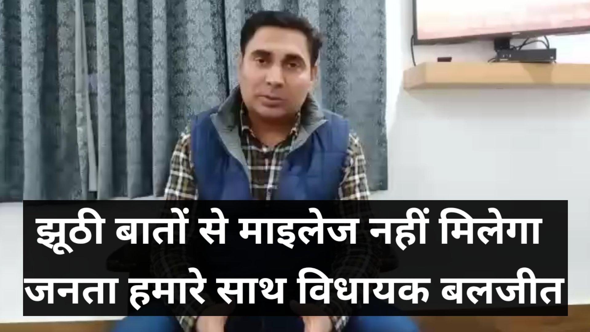 Behror mla Baljeet yadv