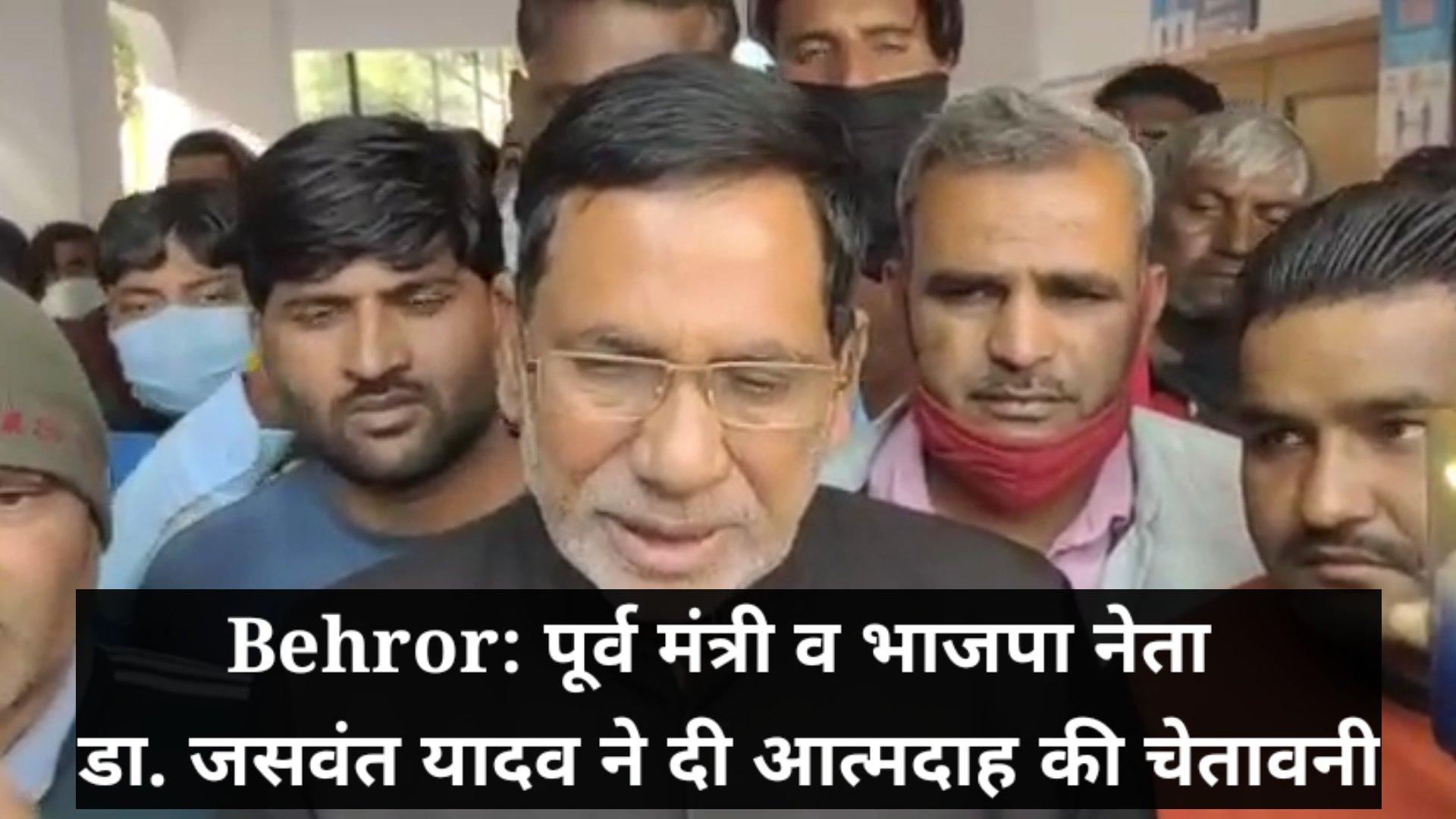 Behror: Former Rajasthan minister and BJP leader Jaswant Yadav warns of self-immolation