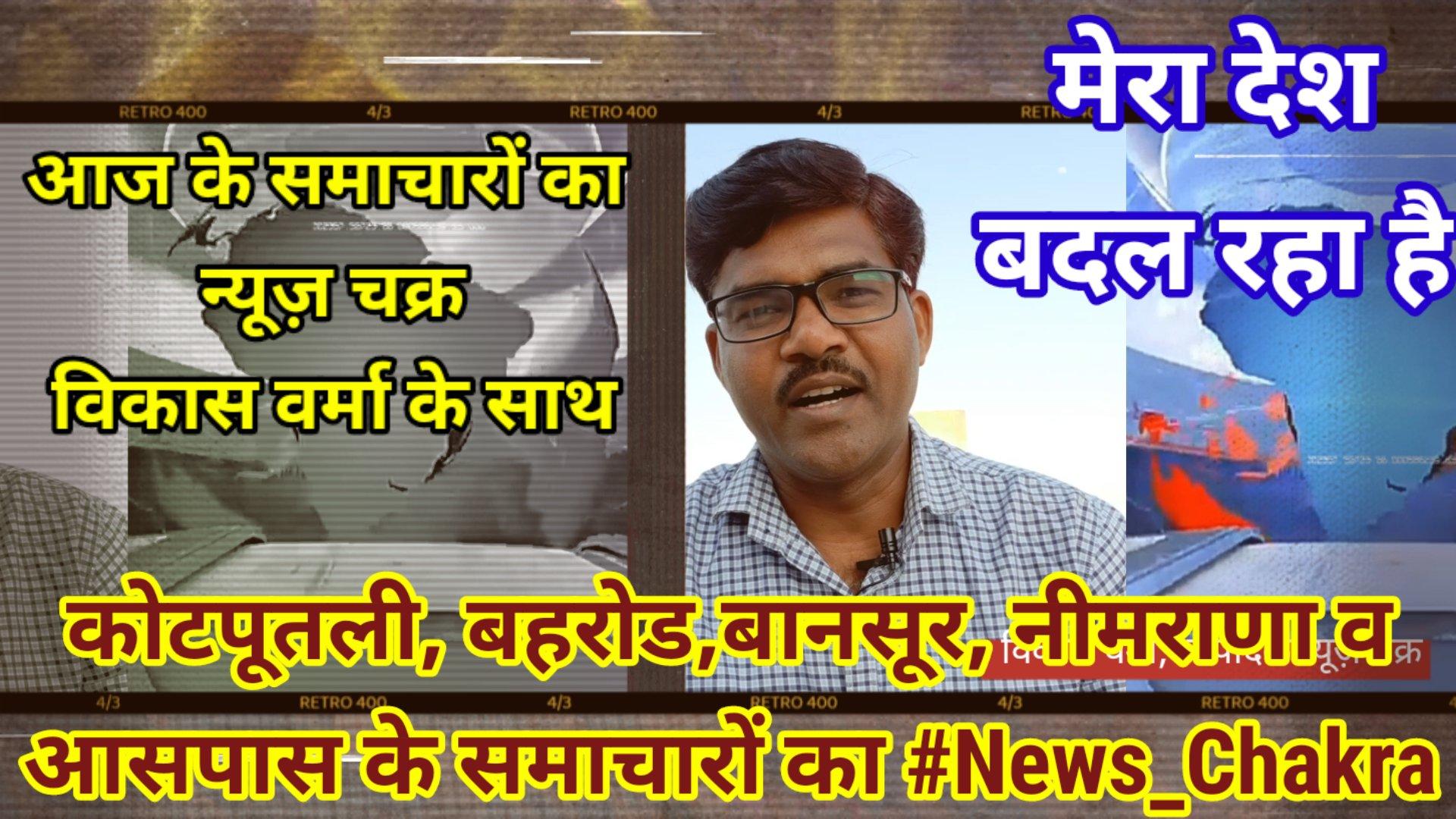 आज के समाचारों का #News_Chakra