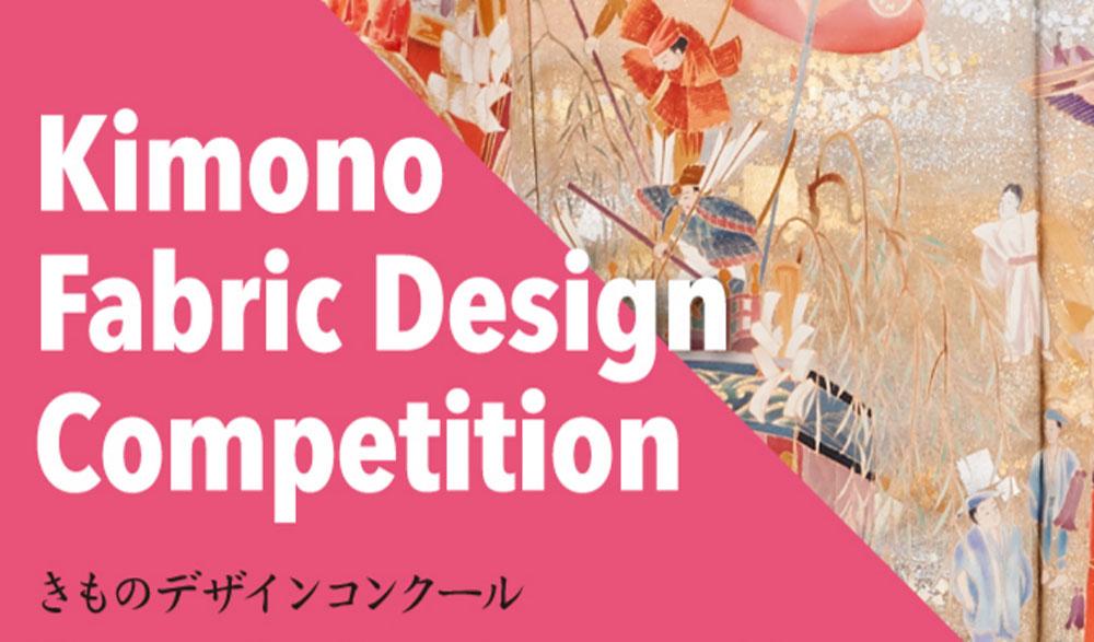 Kimono fabric design competition