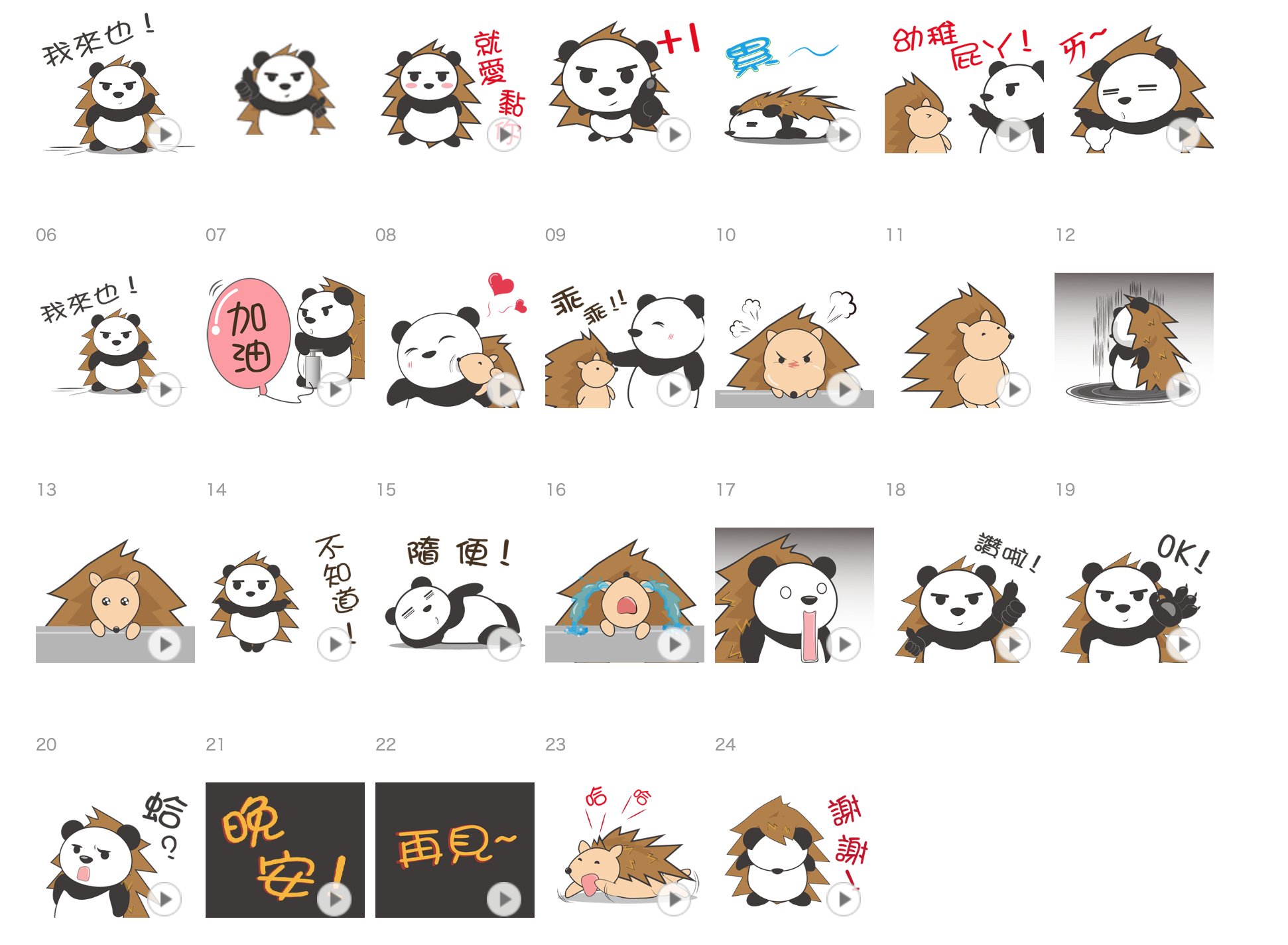 hedgepanda line sticker