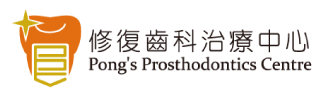 Pong's Prosthodontics Center