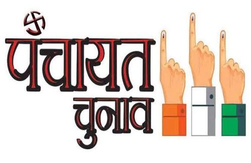 ग्राम पंचायत चुनाव में चली कांग्रेस की लहर