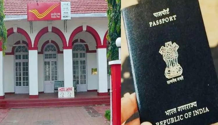खुशखबर ! आता 'या' कागदपत्रांव्दारे घरा शेजारच्या पोस्ट ऑफिसमध्ये 'तात्काळ' बनवा पासपोर्ट….