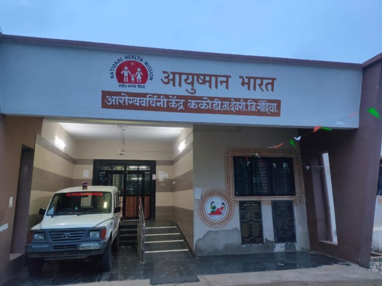 ककोडी प्राथमिक आरोग्य केन्द्र वाऱ्यावर…