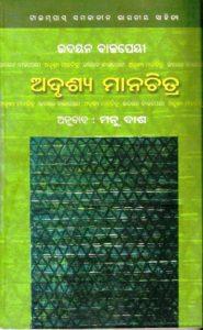 Adrushya Manachitra