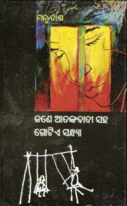Jane Atankabadi Saha Gotie Sandhya