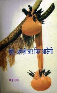 Khair,Aglibar Phir Aaungi