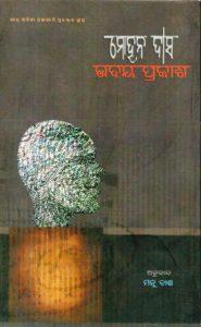 Mohan Das