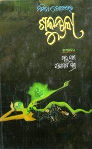 book3-670x1024