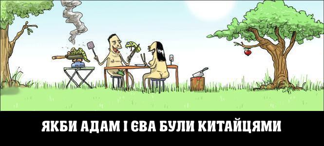 Якби Адам і Єва були китайцями