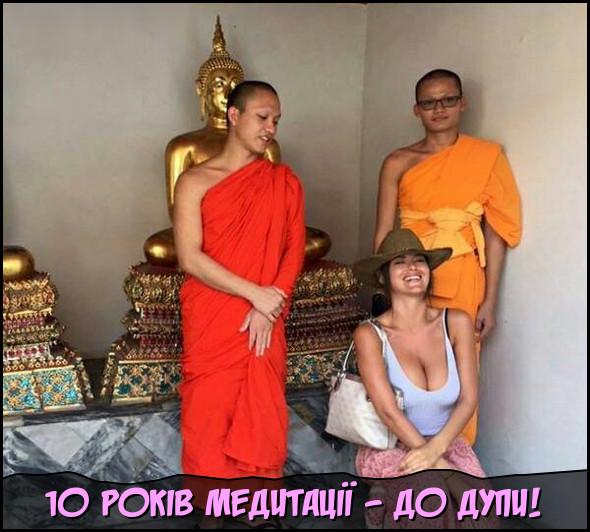 Прикол Буддисти і дівчина. В буддійський храм прийшла туристка з великими цицьками. Побачивши розкішний бюст, один з монахів подумав: 10 років медитації - до дупи!