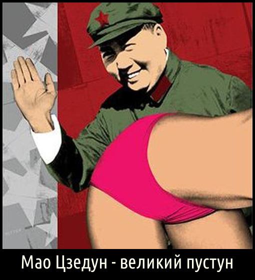 Мао Цзедун - великий пустун