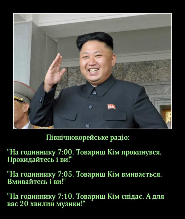 """Прикол про Кім Чен Ина. Північнокорейське радіо:  """"На годиннику 7:00. Товариш Кім прокинувся. Прокидайтесь і ви!""""  """"На годиннику 7:05. Товариш Кім вмивається. Вмивайтесь і ви!""""  """"На годиннику 7:10. Товариш Кім снідає. А для вас 20 хвилин музики!"""""""