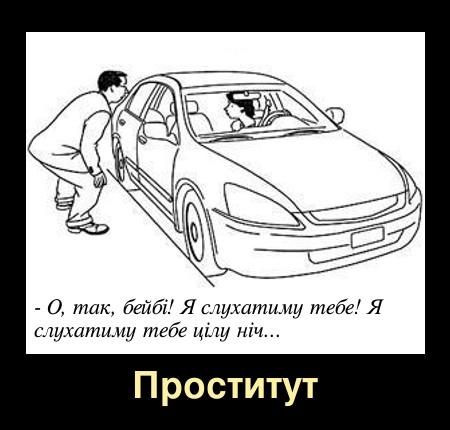 Проститут