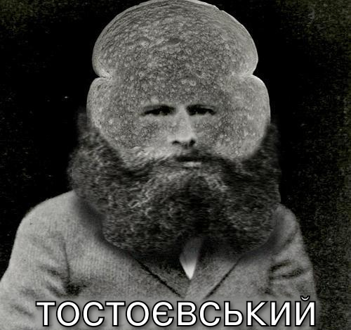 Тостоєвський