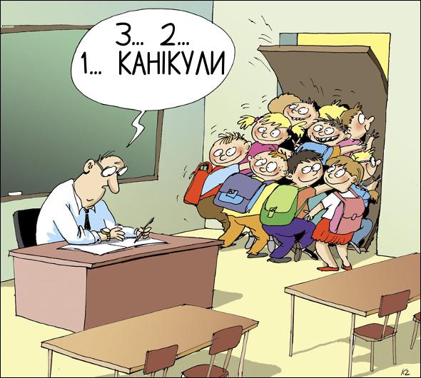 Школа смешные картинки про учеников