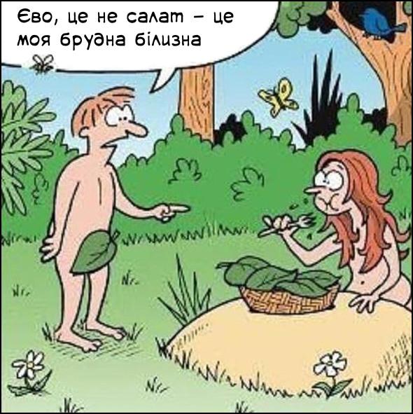 В Едемському саду