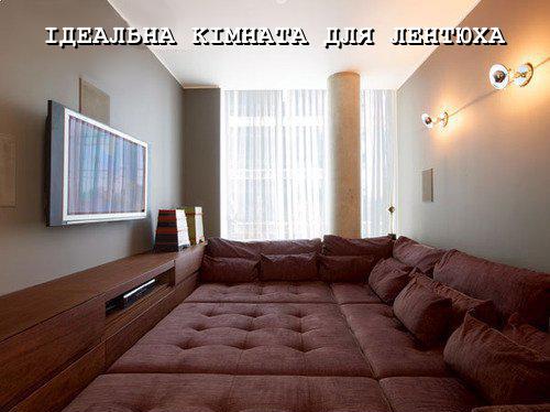 Ідеальна кімната для лентюха (ледацюги)