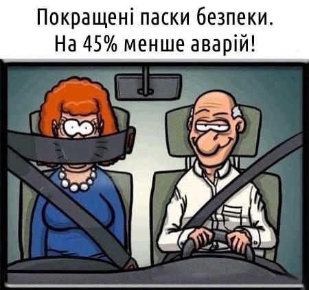 Покращені паски безпеки
