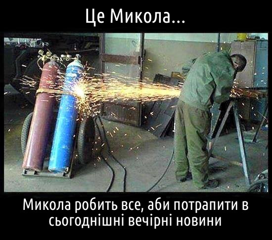 Це Микола