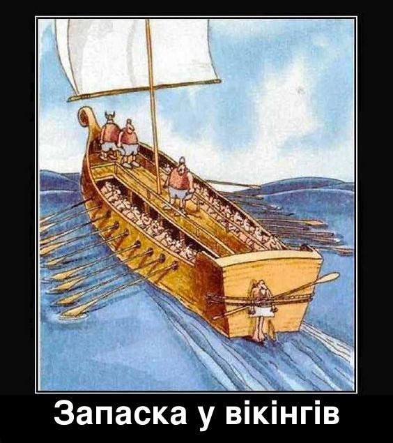 Запаска у вікінгів
