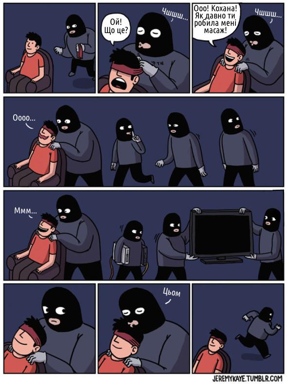 Комікс про злодіїв. Ой! Що це? Ооо! Кохана! Як давно ти робила мені масаж! (В цей час злодії вкрали телевізор та іншу техніку)