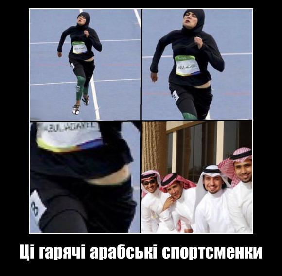 Ці гарячі арабські спортсменки. Під час бігу частково оголила поясницю. Арабські чоловіки розпалилися