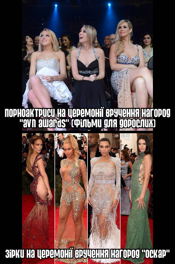 """Про вбрання зірок і порноактрис. На першому фото: Порноактриси на церемонії вручення нагород """"AVN Awards"""" (фільми для дорослих). На другому фото: Зірки на церемонії вручення нагород """"оскар"""". На другому фото сукні набагато більш відверті"""