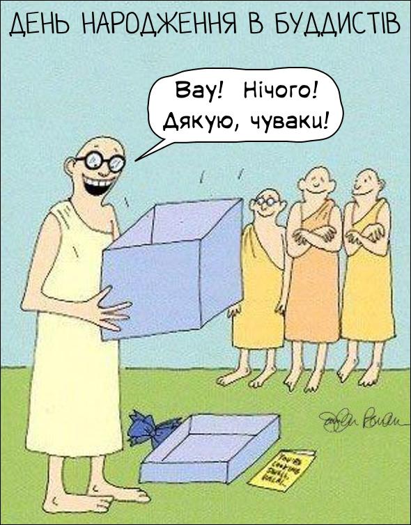 День народження в буддистів
