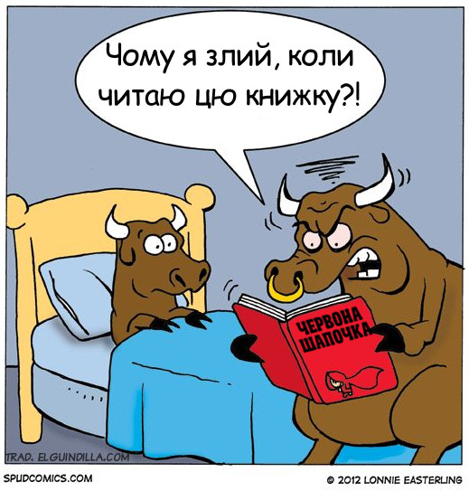 Книжка на ніч. Бик читає книжку Червона Шапочка своєму синові і каже: - Чому я злий, коли читаю цю книжку?!