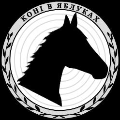Коні в яблуках